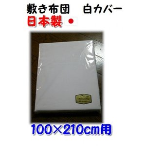 敷き布団 白カバー ファスナー式 シングルサイズ(100×210cm用) 綿100%/日本製|shiotafuton
