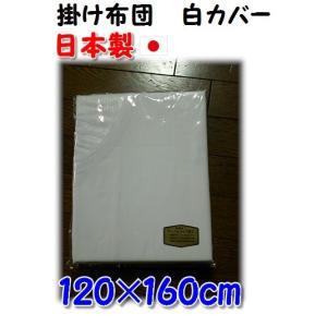 掛け布団 白カバー 120×160cm 綿100% 日本製|shiotafuton