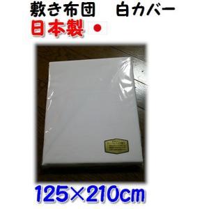 敷き布団 白カバー ファスナー式 125×210cm 綿100%/日本製|shiotafuton