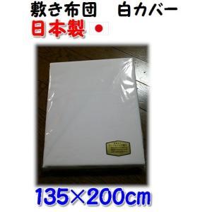 敷き布団 白カバー ファスナー式 135×200cm 綿100%/日本製|shiotafuton