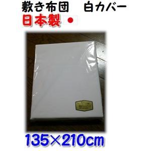 敷き布団 白カバー ファスナー式 135×210cm 綿100%/日本製|shiotafuton