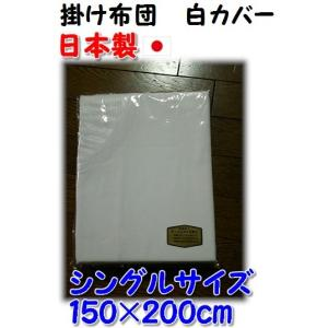 掛け布団 白カバー シングルサイズ(150×200cm) 綿100% 日本製|shiotafuton