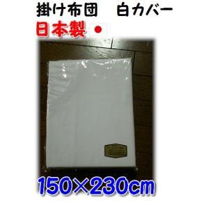 掛け布団 白カバー 長身用シングルサイズ(150×230cm) 綿100% 日本製|shiotafuton