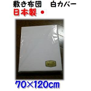 敷き布団 白カバー ファスナー式 70×120cm 綿100%/日本製|shiotafuton