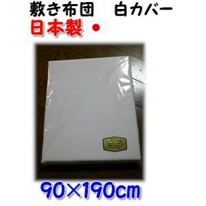 敷き布団 白カバー ファスナー式 85×185cm対応(90×190cm) 綿100%/日本製|shiotafuton