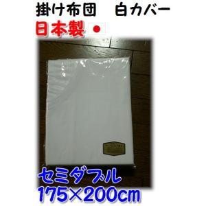 掛け布団 白カバー セミダブル(175×200cm) 綿100% 日本製|shiotafuton