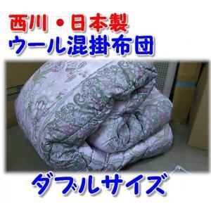 西川のウール混掛け布団 ダブルサイズ DLサイズ(190×210cm) 日本製|shiotafuton