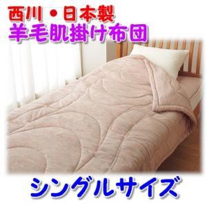 西川の羊毛肌掛け布団 シングルサイズ(150×210cm) 送料無料|shiotafuton