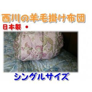 掛け布団 シングルサイズSL(150×210cm) 西川製なので高品質 羊毛混 日本製|shiotafuton