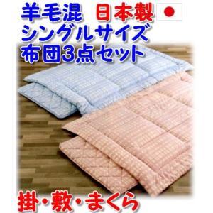羊毛混 組布団3点セット シングルサイズ 送料無料|shiotafuton