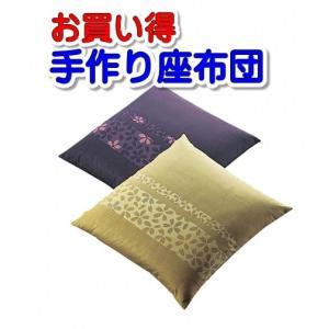 座布団 手作りで高品質です。生地と中身は綿100%です。布団の加工に出る生地を利用して作っているので...