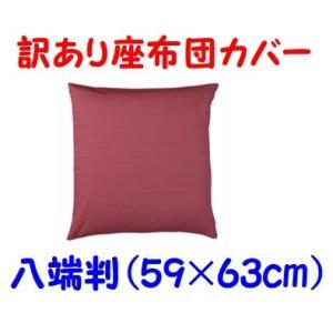座布団カバー 八端判(59×63cm) 日本製 訳あり商品