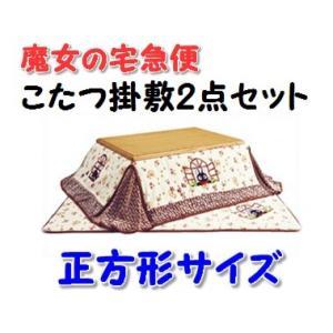 魔女の宅急便のこたつ掛敷セット 正方形サイズ 省スペースでコンパクトなこたつふとんセット 送料無料|shiotafuton