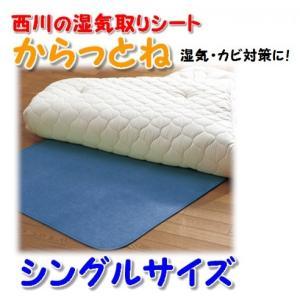 西川の湿気取りシート シングルサイズ用 からっと寝フローリングのカビ対策におすすめ shiotafuton