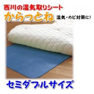西川の湿気取りシート セミダブルサイズ用 からっと寝フローリングのカビ対策におすすめ shiotafuton
