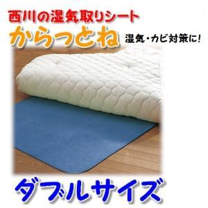西川の湿気取りシート ダブルサイズ用 からっと寝フローリングのカビ対策におすすめ shiotafuton