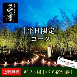 【父の日に】ペア宿泊券「平日限定コース」 人気No.1の特撰会席 サプライズ特典付き|shioyu-naginoto
