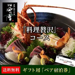 【父の日に】ペア宿泊券「料理贅沢コース」 当館最上級の美食会席 サプライズ特典付き|shioyu-naginoto