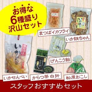 スタッフおすすめセット 唐津のお得に美味しい詰め合わせセット お菓子 お茶 |shioyu-naginoto