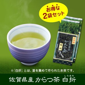 銘茶「からつ茶 白折」 お得な2袋セット(1,620円/袋)|shioyu-naginoto