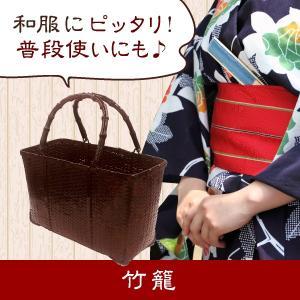 オシャレな「竹籠」 あずき色 手提げバッグ 和服にピッタリ|shioyu-naginoto