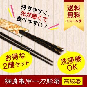 送料無料 高級箸「細身亀甲一刀彫箸」 黒 お得な2膳セット(500円/膳)|shioyu-naginoto