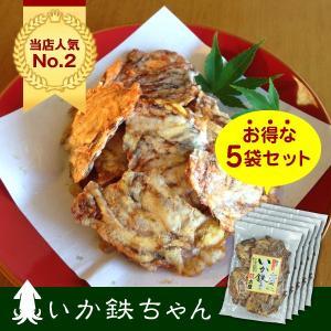 当店人気No.2 いか鉄ちゃん お得な5袋セット(690円/袋)|shioyu-naginoto