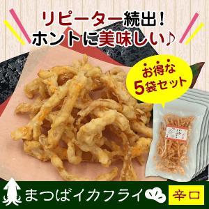 リピーター続出!「まつばいかフライ 辛口」 お得な5袋セット(420円/袋)|shioyu-naginoto