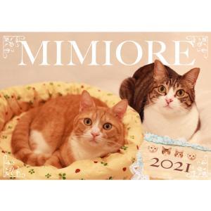 ミミオレ。2021年カレンダー(A4中綴じ壁掛け・見開きA3サイズ) shippotv