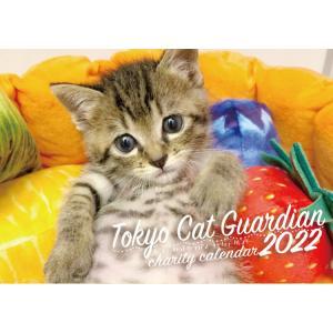 東京キャットガーディアン2022年カレンダー(A4中綴じ壁掛け・見開きA3サイズ) shippotv