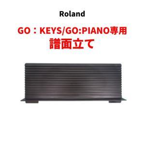 ローランド GO:KEYS(GO-61K)とGO:PIANO(GO-61P)用の譜面立てRoland (5100054327)|shiraimusic