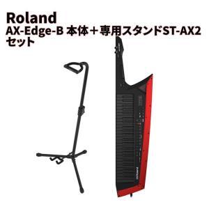 ローランド AX-EDGE ブラック (ショルダーキーボード/キーター) +専用スタンドST-AX2セット【送料無料(沖縄県・離島・一部地域は除く)】|shiraimusic
