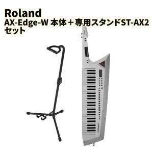 ローランド AX-EDGE ホワイト (ショルダーキーボード/キーター)+専用スタンドST-AX2セット【送料無料(沖縄県・離島・一部地域は除く)】|shiraimusic