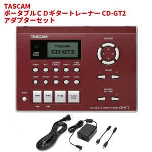 TASCAM(タスカム) ポータブル CD ギタートレーナー CD-GT2|shiraimusic