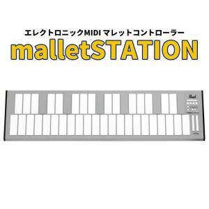 パール EM-1 マレットステーション Pearl【送料無料(沖縄県・離島・一部地域は除く)】|shiraimusic