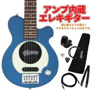 【数量限定アクセサリーセット付き】Pignose (ピグノーズ) アンプ内蔵エレキギター PGG-200 MBL(Metallic Blue) shiraimusic