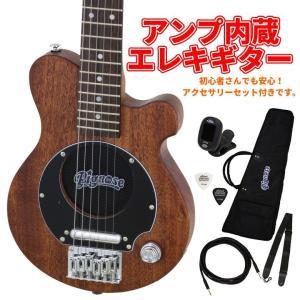 【数量限定アクセサリーセット付き】Pignose (ピグノーズ) アンプ内蔵エレキギター PGG-200MH(マホガニーモデル) shiraimusic
