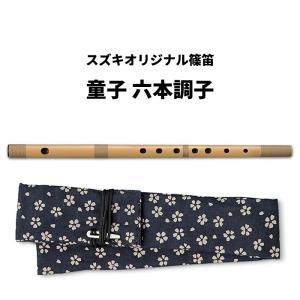 スズキオリジナル篠笛 SNO-04 童子 六本調子|shiraimusic
