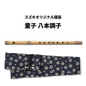 スズキオリジナル篠笛 SNO-02 童子 八本調子|shiraimusic
