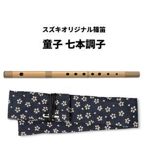 スズキオリジナル篠笛 SNO-03 童子 七本調子|shiraimusic