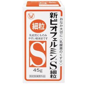 【指定医薬部外品】 新ビオフェルミンS細粒 45g 下痢・整腸|shiraishiyakuhin