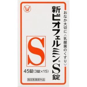 【指定医薬部外品】/新ビオフェルミンS錠/45錠(3錠×15)/下痢・整腸|shiraishiyakuhin