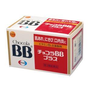 【第3類医薬品】チョコラBBプラス 250錠 栄養剤