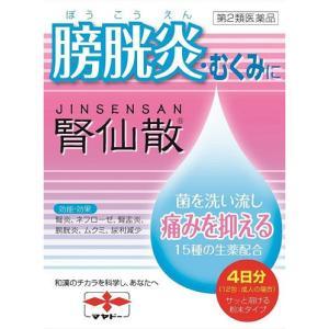 【第2類医薬品】腎仙散/12包入り/生薬製剤