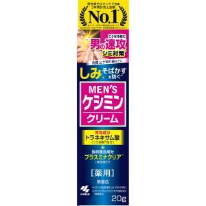 【医薬部外品】MEN'Sケシミンクリーム/20g/小林製薬/フェイスケア|shiraishiyakuhin