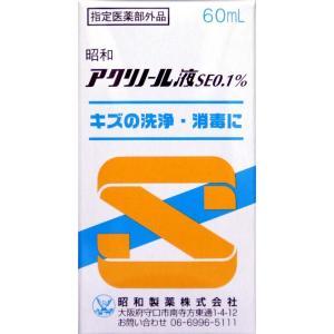 【指定医薬部外品】アクリノール液昭和 / 60mL / 消毒液|shiraishiyakuhin
