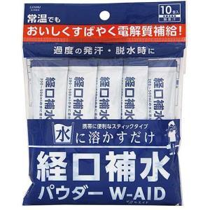 ※経口補水パウダー W-AID/10包入/五洲薬品 shiraishiyakuhin