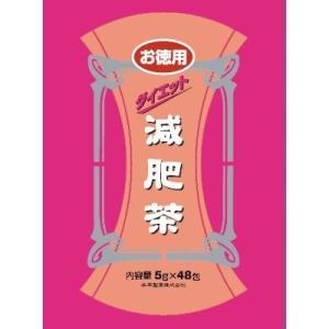 ※ダイエット減肥茶/5g×48包/本草製薬|shiraishiyakuhin