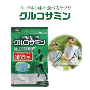 ※食べるサプリ グルコサミン/60粒/ワイス|shiraishiyakuhin