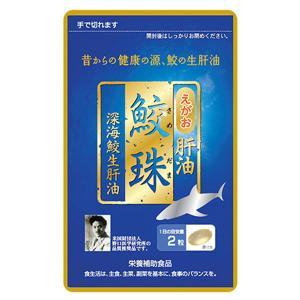 えがお肝油 鮫珠/24.8g〔1粒の重量400mg(内容量250mg)×62粒〕/えがお/栄養補助食品|shiraishiyakuhin